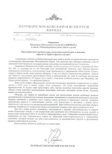 послание Патриарха Кирилла в связи с Днем защиты детей