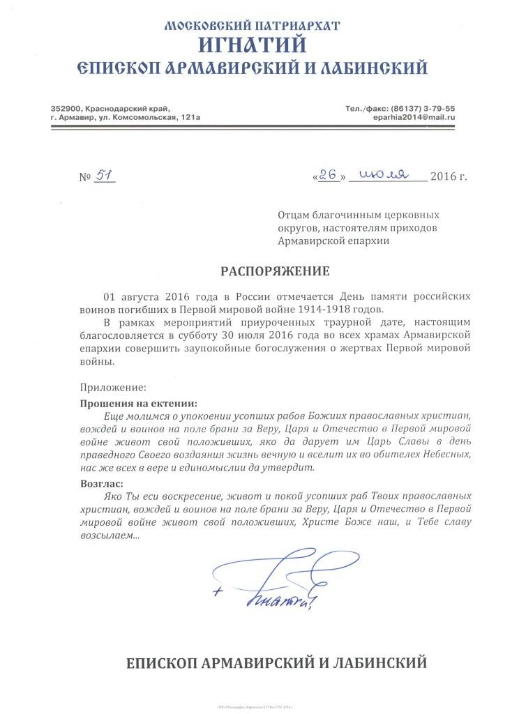распоряжение от 26.07.2016 №51 о поминовении жерт 1-й мировой во 001