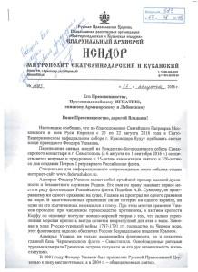 Резолюция 583 от 17.08.2016 о мощах св. прав. воина Феодора 001