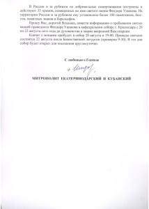 Резолюция 583 от 17.08.2016 о мощах св. прав. воина Феодора 002