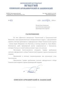 rasporyazhenie-ot-10-11-2016-g-87-o-prebyvanii-svyatyn-v-arm-ep-001