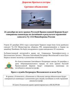 obyavlenie-pro-panixidy-po-zhertam-aviakatastrofy-25-12-16